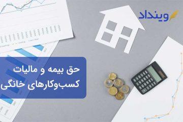 بیمه کسبوکار خانگی چگونه است؟ مالیات آن چه شرایطی دارد؟