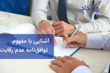 آیا با مفهوم توافقنامه عدم رقابت آشنا هستید؟