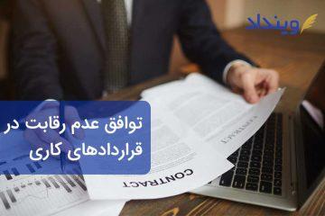 توافق عدم رقابت در قرارداد کار چه کاربردی دارد؟