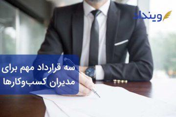 قرارداد محرمانگی یک جانبه ؛ یکی از سه قرارداد مهم کسبوکارها