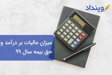 میزان مالیات بر درآمد حقوق سال ۹۹ و حق بیمه آن