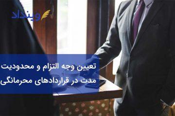 شرط وجه التزام در قرارداد محرمانگی اطلاعات و تعیین محدودیت مدت در آن