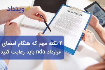 ۴ نکتهای که باید هنگام امضای قرارداد nda به آن توجه کنید!