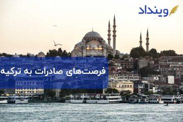صادرات به ترکیه و فرصتهای سرمایهگذاری در آن