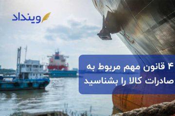 ۴ قانون مهم صادرات کالا و نکات مهم پیرامون آنها