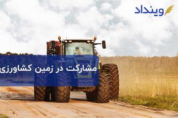 نمونه قرارداد مشارکت زمین کشاورزی چه مواقعی تنظیم میشود؟