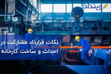 نمونه قرارداد مشارکت در ساخت کارخانه چه نکاتی دارد؟