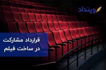 قرارداد مشارکت در ساخت فیلم در حوزه قراردادهای هنری-سینمایی