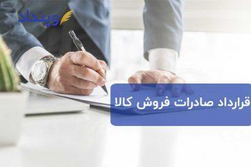 قرارداد صادرات فروش کالا طبق قوانین ایران چگونه تنظیم میشود؟