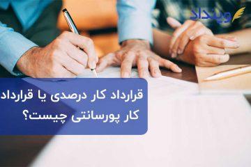 نمونه قرارداد کار درصدی یا قرارداد کار پورسانتی چیست؟