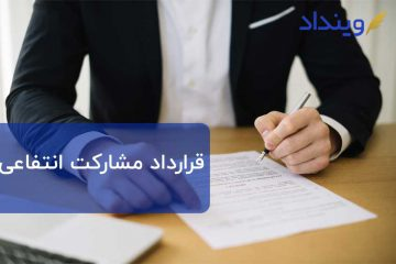 قرارداد مشارکت انتفاعی چیست؟ چه ویژگیهایی دارد؟
