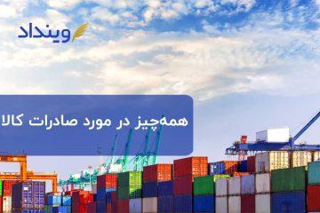 قبل از اقدام به صادرات کالا حتما از قوانین و راه و روشهای آن باخبر باشید!