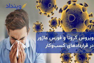 ویروس کرونا از مصادیق فورس ماژور در قرارداد محسوب میشود یا نه؟