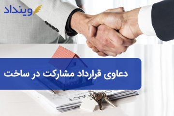 دعاوی قرارداد مشاركت در ساخت