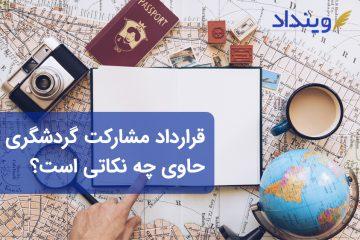 قرارداد مشارکت گردشگری حاوی چه نکاتی است؟