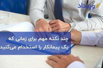 چند نکته مهم که هنگام استخدام پیمانکار باید در نظر بگیرید.