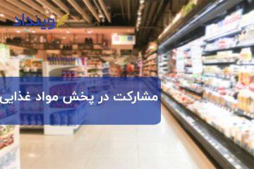 مراحل سرمایهگذاری و مشارکت پخش مواد غذایی چیست؟