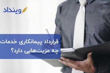 مزایای قرارداد پیمانکاری خدمات در روابط کارفرما و پیمانکار چیست؟