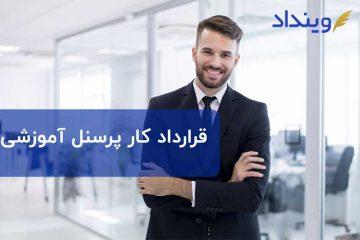 قرارداد کار پرسنل آموزشی چه قراردادی است؟