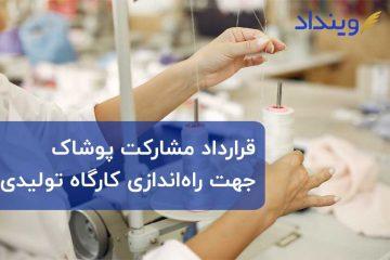 قرارداد مشارکت پوشاک برای راهاندازی کارگاه تولیدی چیست؟