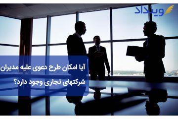 طرح دعوی علیه مدیران شرکتها