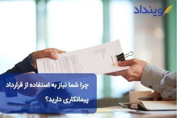قرارداد پیمانکاری