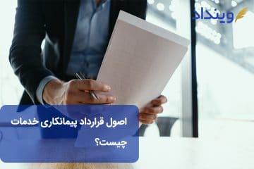 اصول قرارداد پیمانکاری خدمات چیست؟