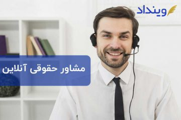 مشاور حقوقی آنلاین ، عملکرد و مزایای استفاده از خدمات غیرحضوری