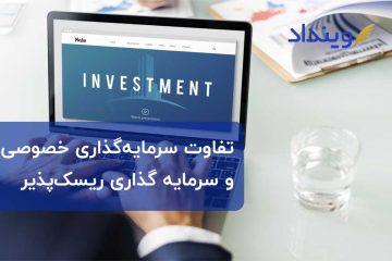 سرمایهگذاری خصوصی و تفاوت آن با سرمایهگذاری ریسکپذیر
