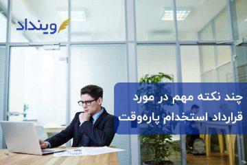 قرارداد استخدام پاره وقت چگونه تنظیم میشود؟