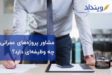 قرارداد مشاوره پروژههای عمرانی : مدیریت درست و نظارت بر انجام پروژه