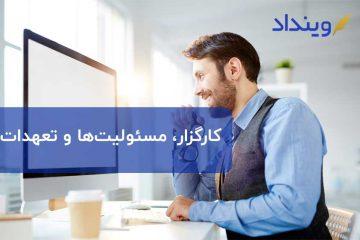 قرارداد کارگزاری چیست؟ کارگزاران چه مسئولیتها و تعهداتی دارند؟