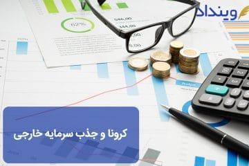 کرونا و سرمایهگذاری خارجی