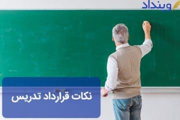 قرارداد تدریس