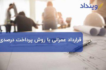 قرارداد عمرانی با روش پرداخت درصدی چه مزایا و معایبی دارد؟