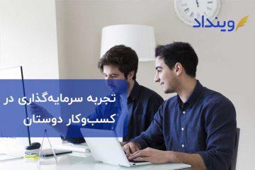برای سرمایهگذاری در کسبوکار دوستتان آماده شوید!