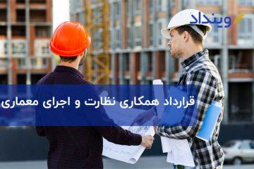 قرارداد همکاری نظارت و اجرای معماری چه مفاد و شرایطی دارد؟
