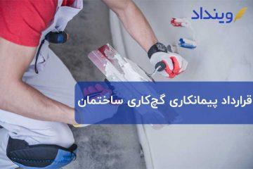 قرارداد پیمانکاری گچ کاری ، یکی از قراردادهای پیادهسازی ساخت و سازها
