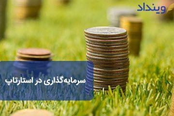 با مراحل تأمین مالی و سرمایهگذاری در استارتاپ آشنا شوید!