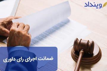درباره ضمانت اجرای رای داوری و قدرت حقوقی تصمیمات او بیشتر بدانید!