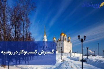 کسبوکار در روسیه