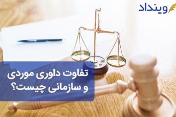 داوری موردی و سازمانی : ۶ تفاوت مهم که قبل از انتخاب آن باید بدانید!