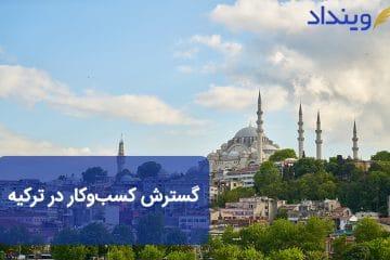 کسبوکار در ترکیه : قوانین و مقررات تجاری و مالیاتی آن