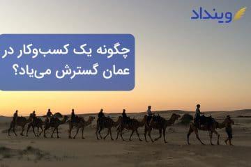 کسبوکار در عمان : یک انتخاب ایدهآل برای توسعه تجارت!