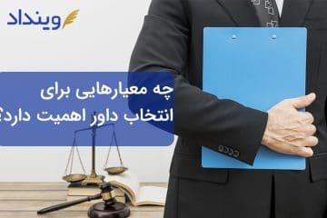 چه معیارهایی برای انتخاب داور اهمیت دارد؟