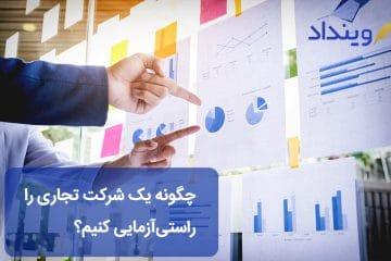 راستیآزمایی شرکت