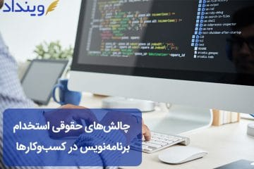 استخدام برنامهنویس