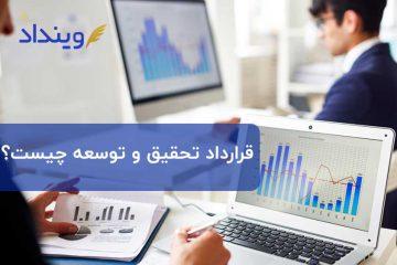 قرارداد تحقیق و توسعه ، تضمینی برای بهبود عملکرد واحدهای تولیدی