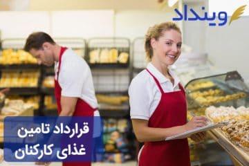 قرارداد تامین غذا برای کارکنان چه نکات حقوقی دارد؟