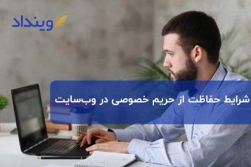 برای حفاظت از حریم خصوصی وبسایت چه راهکارهایی وجود دارد؟